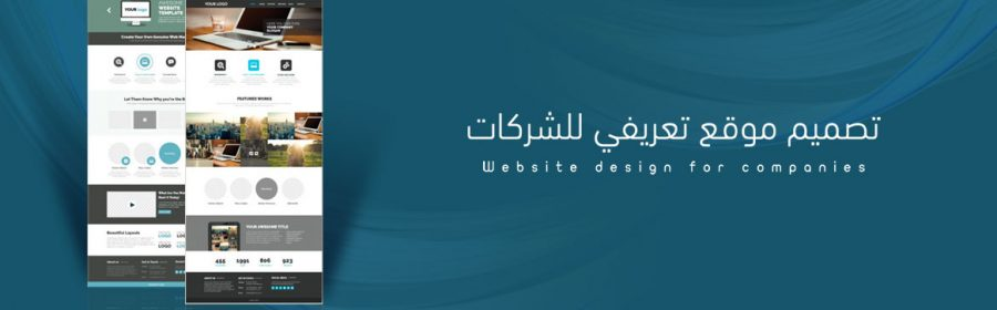انشاء موقع الكتروني