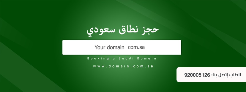 حجز نطاق السعودي