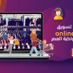 التسويق عن طريق الانترنت